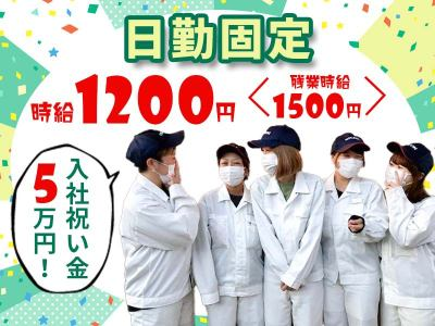 【No.2885】入社祝い金5万+ギフト券1万円プレゼント☆大規模工場で部品のピッキング作業!未経験でも簡単