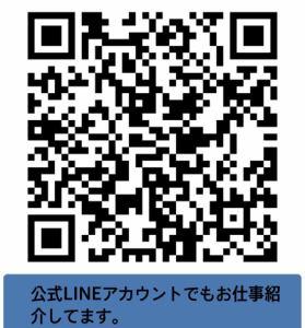 【契】★長期歓迎! 職場環境良し★キャッシュレス決済のご提案★時給1650円の画像4