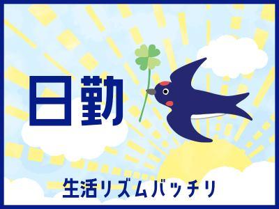 【No.6535】入社祝い金5万円プレゼント!時給1350円★未経験からスタート!機械オペレーターの画像1