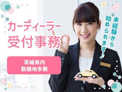 【No.6315】入社祝い金5万円プレゼント!綺麗なカーディーラーで受付事務<直接雇用制度あり>