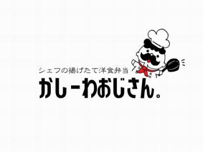 [A][P]【社割有】早朝急募!他時間帯有★お弁当販売staffの画像2