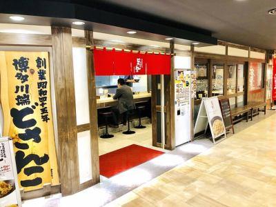 [A][P]ラーメン屋の店内スタッフ ◆初心者さん大歓迎!!の画像1