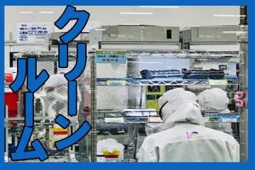 【No.8552】大手企業で長期安定!部品の組み立て・検査/冷暖房完備で快適に作業を進められる<フレックスチャージあり(前給制度)>の画像2