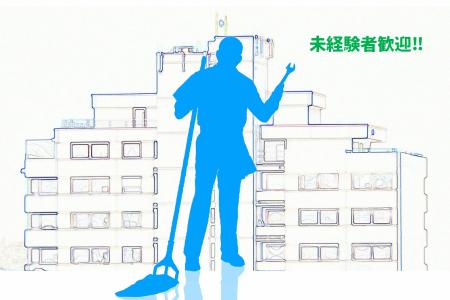 [正社員]清掃員/掃除スタッフ 経験がなくても大丈夫 コミュニケーションが苦手な方でも大丈夫  の画像1